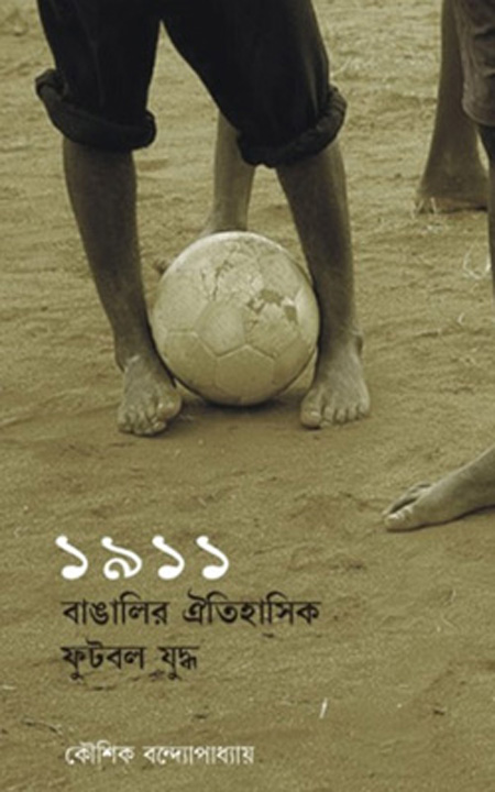 1911:Bangalir Oitihasik Football Juddha