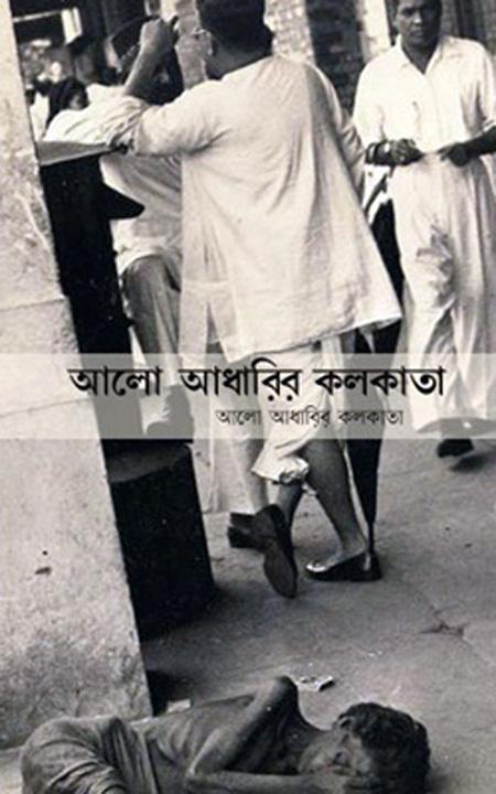 Alo Andharir Kolkata