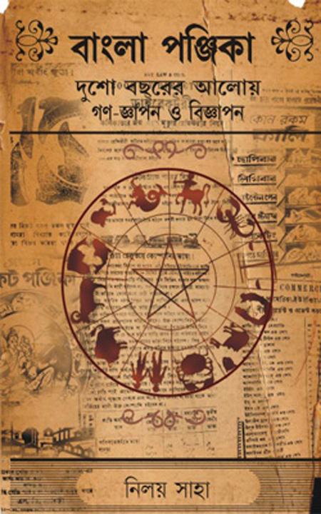 Bangla Panjika: Dusho Bacharer Aloy Gono-Gyapon O Bigyapon