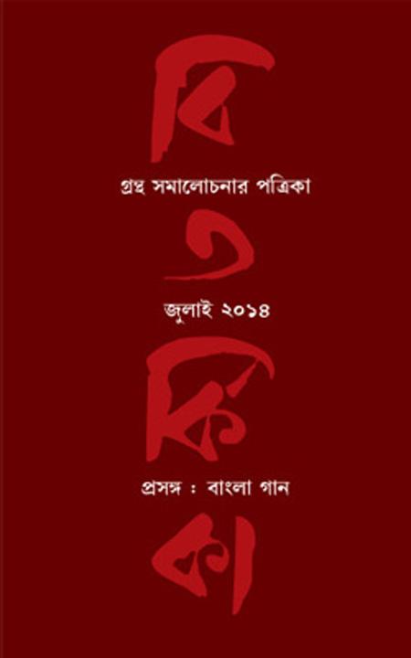 Bitarkika: Bangla Gan