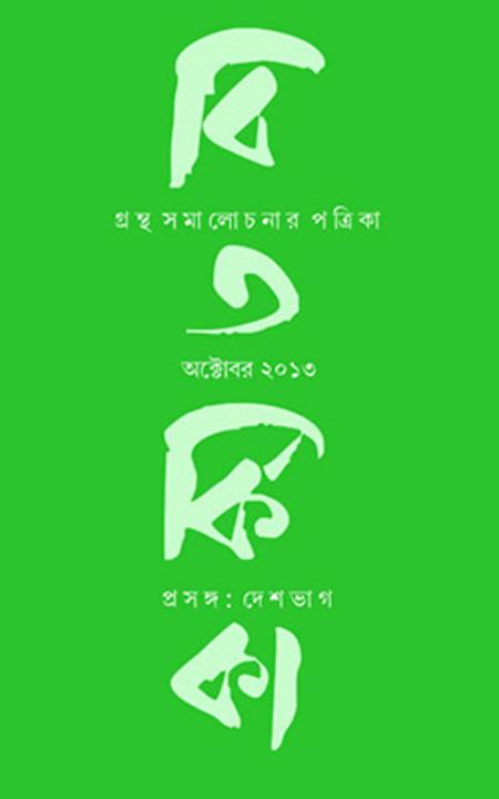 Bitarkika: Desh Bhag