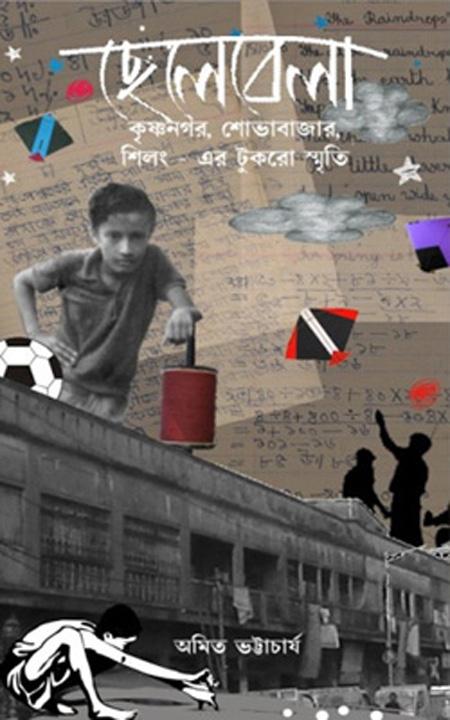 Chelebela : Krishnangar, Shovabazar, Shilong-er tukro Smriti