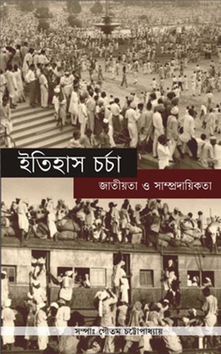 Itihas Charcha: Jatiyota O Sampradaikata