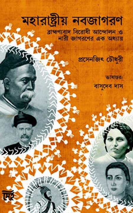 Maharastriyo Nabajagaran