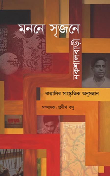 Manane Srijane Nakshal Bari