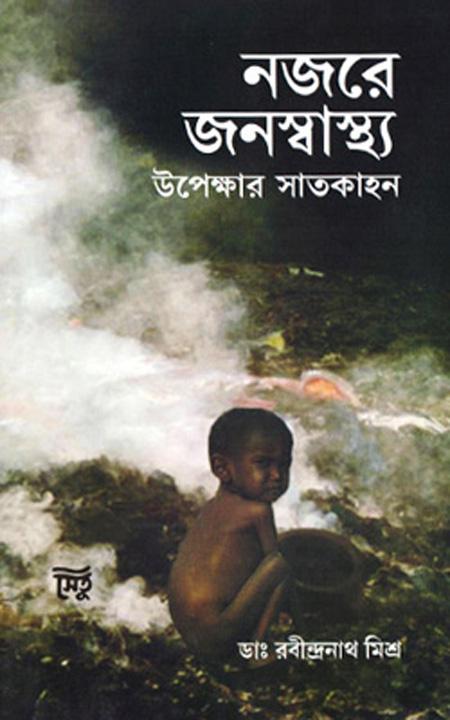 Najare Janaswastha Upekhar Satkahan