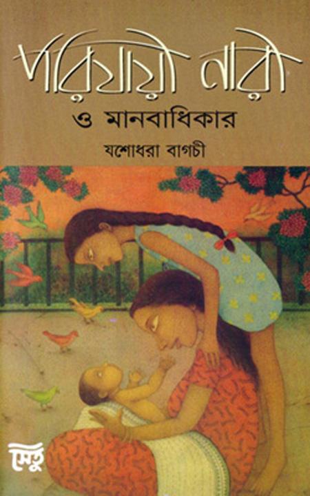 Parijayi Nari O Manabadhikar