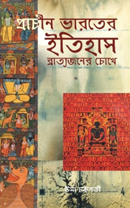 Prachin Bharater Itihas Bratyajoner Chokhe