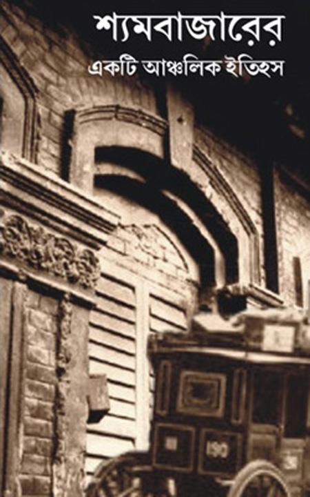 শ্যামবাজারের একটি আঞ্চলিক ইতিহাস
