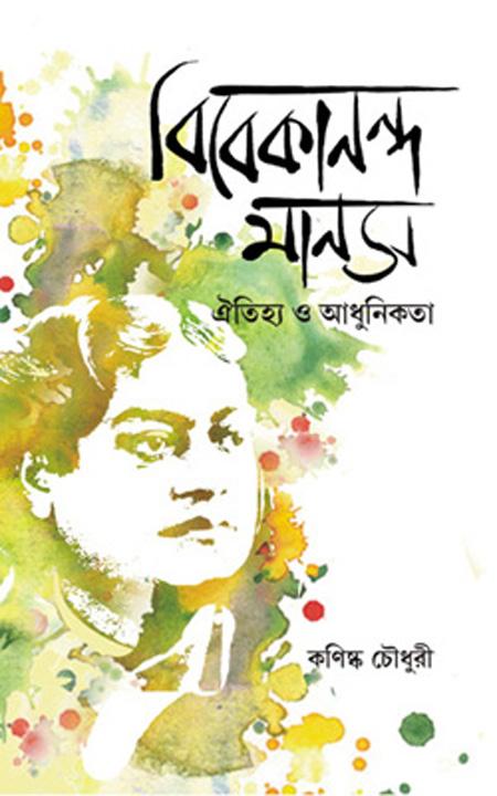 Vivekananda Manas Oitijhya O Adhunikata