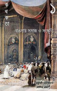 Kathakata-1 Banglar Samaj O Sanskriti